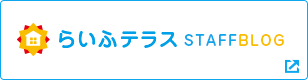 らいふテラスstaffblog