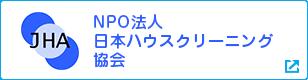 NPO法人日本ハウスクリーニング協会